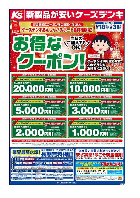 お得なクーポン! ケーズデンキ/越谷レイクタウン店
