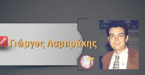 Γιώργος Λαμπράκης