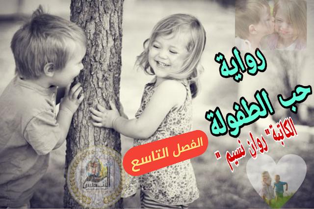 رواية حب الطفولة للكاتبة روان محمد نسيم | فصل تاسع