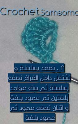 Crochet a Bracelet