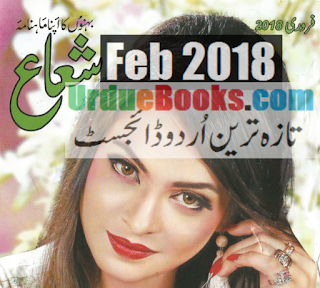 Shuaa Digest February 2018 Read Online Free pdf Download