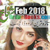 Shuaa Digest February 2018 Online pdf Download