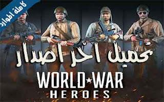 تنزيل لعبة World War Heroes بموارد غير محدودة اخر إصدار 2020