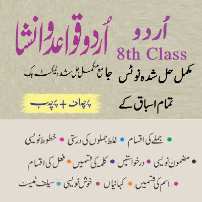 8th Class Urdu And Urdu Grammar Solved Notes Download In PDF - Easy MCQs