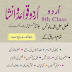8th Class Urdu And Urdu Grammar Solved Notes Download In PDF