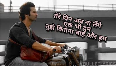 Tujhe Kitna Chahe Aur Hum Lyrics