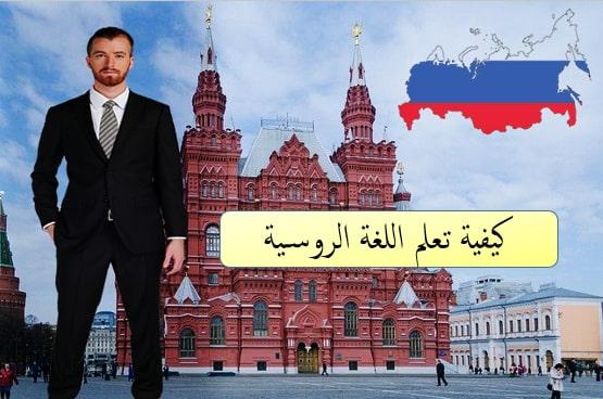 كيفية تعلم اللغة الروسية