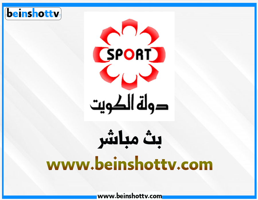 مشاهدة قناة الكويت الرياضية بث مباشر  kuwait sport hd