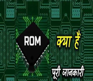 What is ROM? Example In Hindi, ROM क्या है? , How does ROM work