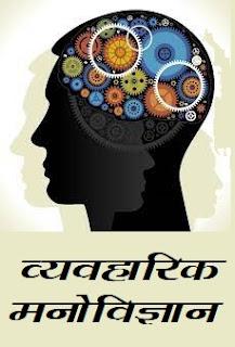 Vyavharik ManoVigyaan-Behavioral psychology book in Hindi