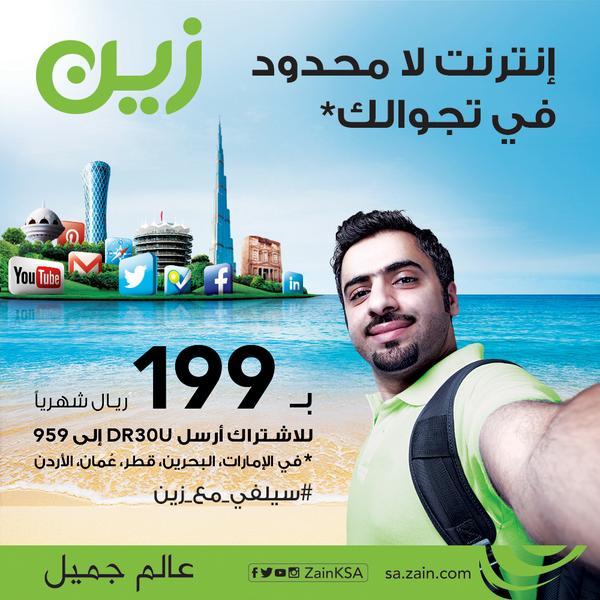 كل التفاصيل وأسعار باقات التجوال الجديده من شركه زين السعوديه 2020