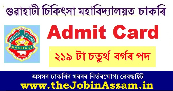Gauhati Medical College Grade IV Admit Card 2020: Download Here Now [219 Posts]