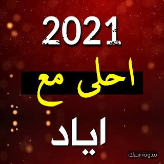 صور 2021 احلى مع اياد