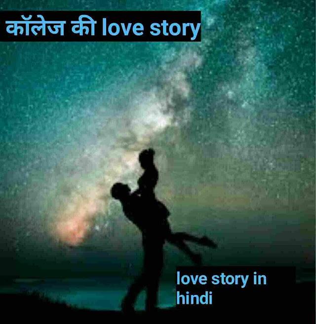 कॉलेज का इश्क़- love story in hindi| best love story in hindi