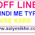 Offline हिदी में Typing कैसे करे? How to do offline typing in Hindi?