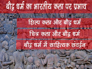 बौद्धधर्म का भारतीय कला पर प्रभाव   बौद्धधर्म का भारतीय कला पर प्रभाव Baudh Dharm Ka Bhartiya kala par Prabhav