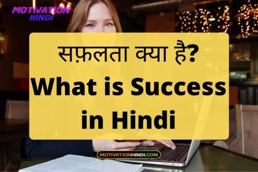 सफलता क्या है? | What is success in hindi