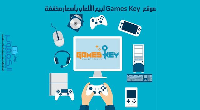 موقع Games Key لبيع الألعاب بأسعار مخفضة