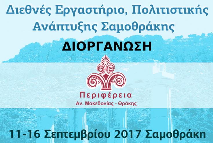 Διεθνές Εργαστήριο Πολιτιστικής Ανάπτυξης στη Σαμοθράκη