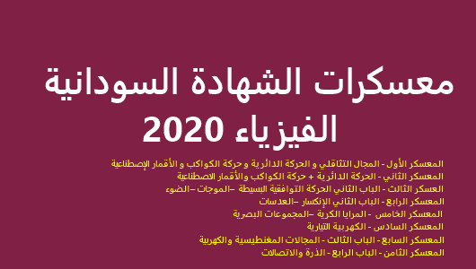 معسكرات الشهادة السودانية - الفيزياء 2020