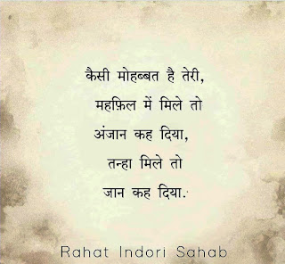 rahat indori shayari on politics in hindi
