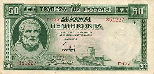 https://1.bp.blogspot.com/-EIwn7RuH-UM/UJjqpRwSlwI/AAAAAAAAJ74/llVmeuhieOE/s640/GreeceP-107-50Drachmai-1939_f.jpg