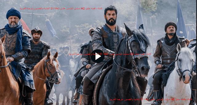 مسلسل المؤسس عثمان الحلقة 51 الحادية والخمسون مترجمة للعربيه HD كامله - قصه عشق
