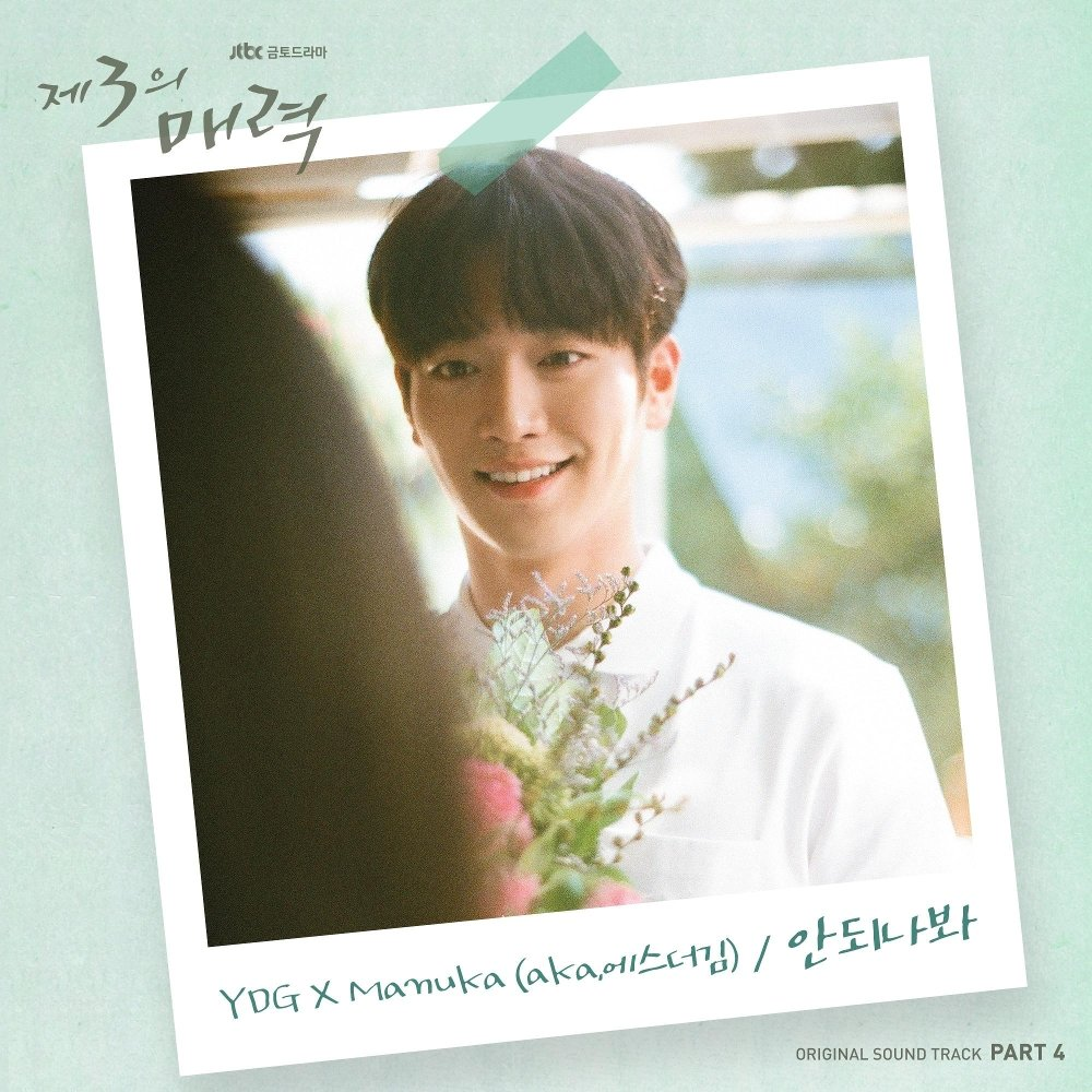 YDG, Manuka (aka. Esther Kim) – The Third Charm OST – Part.4