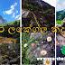 සුන්දර ලකේගල කදු මුදුන (Beautiful Lakegala Mountain Top)