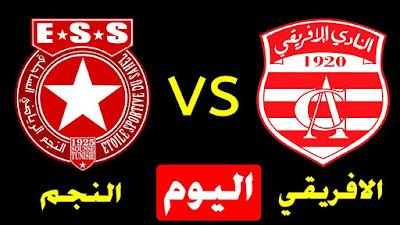 مباراة النجم الساحلي و النادي الإفريقي كورة ماتش اليوم مباشر 12-1-2021 والقنوات الناقلة في الرابطة التونسية لكرة القدم