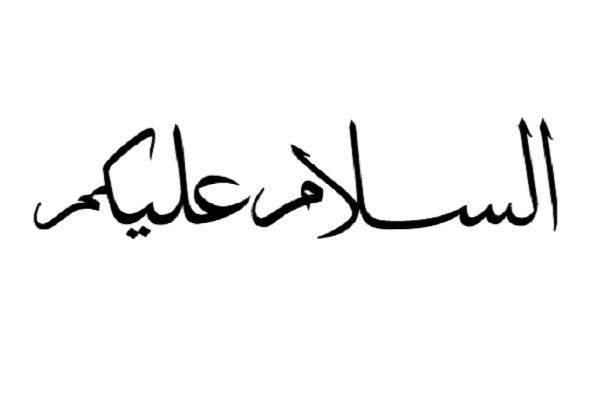 Tulisan Arab Assalamualaikum Arti Adab Dan Kaligrafi Lengkap Imujio