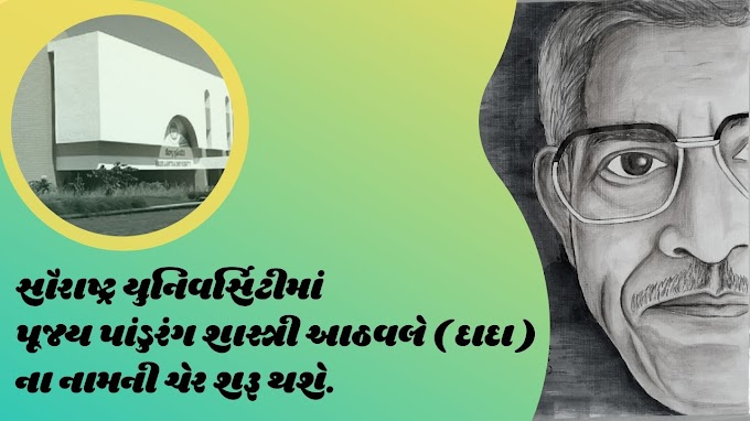 A chair named Pujay Pandurang Shastri Athavale(dada) will be started in Saurashtra University
