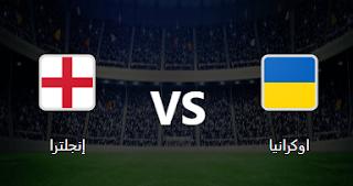 موعد مباراة انجلترا واوكرانيا في بطولة يورو 2020.. القنوات الناقلة