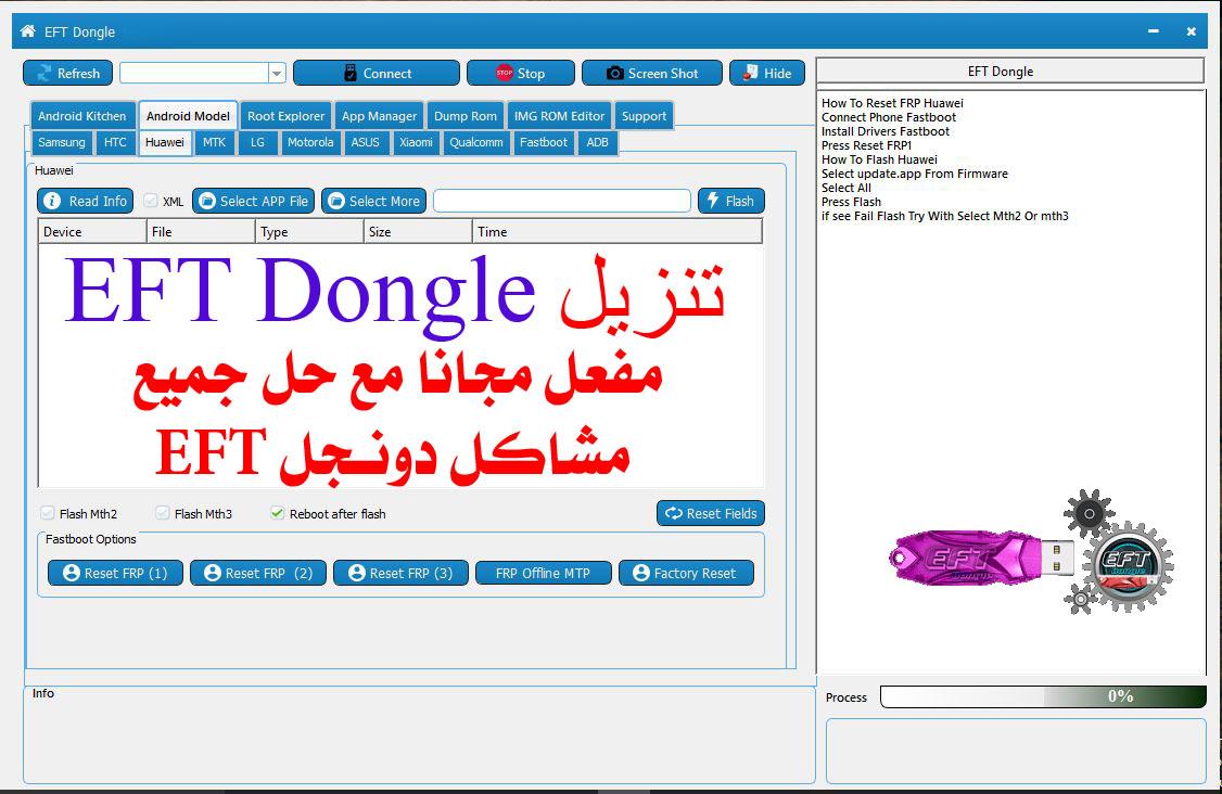 تحميل برنامج eft dongle