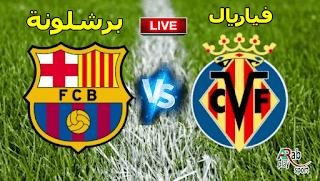 مشاهدة مباراة برشلونه وفياريال اليوم الاحد الدوري الاسباني بث مباشر