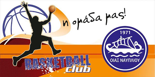 Ξεκίνησε η προπώληση εισιτηρίων για τον αγώνα του Οίακα Ναυπλίου με τον Ολυμπιακό
