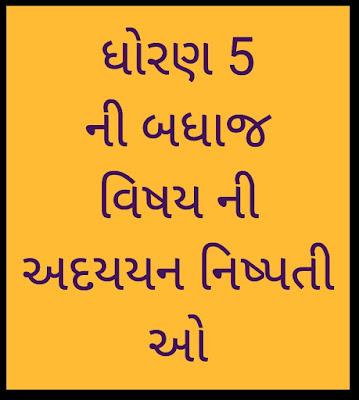 Std 5 Adhyayan Nispati  All Subjects PDF