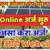 पीएम कुसुम सौर पंप योजना ऑनलाईन अर्ज सुरू PM kusum solar pump yojana