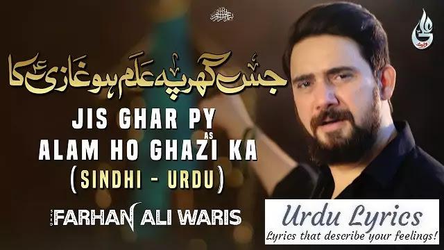 Jis Ghar Pe Alam Ho Ghazi Ka Noha Lyrics - Farhan Ali Waris