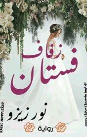 رواية فستان زفاف كاملة pdf - نور زيزو