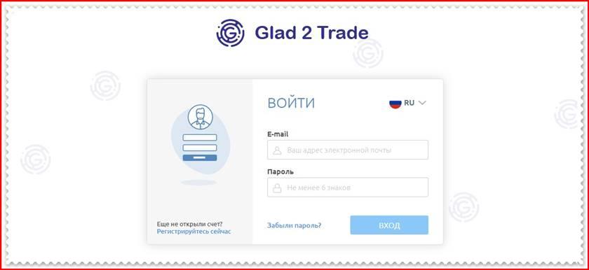 Мошеннический сайт glad2trade.cc – Отзывы? Glad 2 Trade Мошенники!