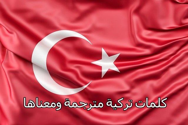 كلمات تركية مترجمة ومعناها
