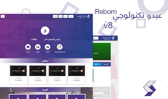 سلسلة  Reborn | قالب عبدون تكنولوجي النسخة الثامنة معدلة v8