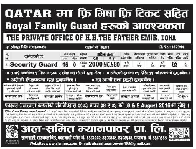 Free Visa Free Ticket Security Guard Jobs in Qatar for Nepali, Salary Rs 58,540