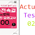 Listening Speed Test New TOEIC Volume 1 - Actual Test 02