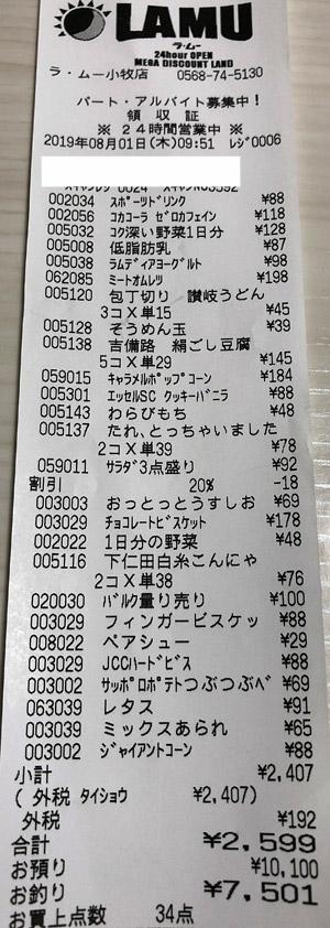 ラ・ムー 小牧店 2019/8/1 のレシート