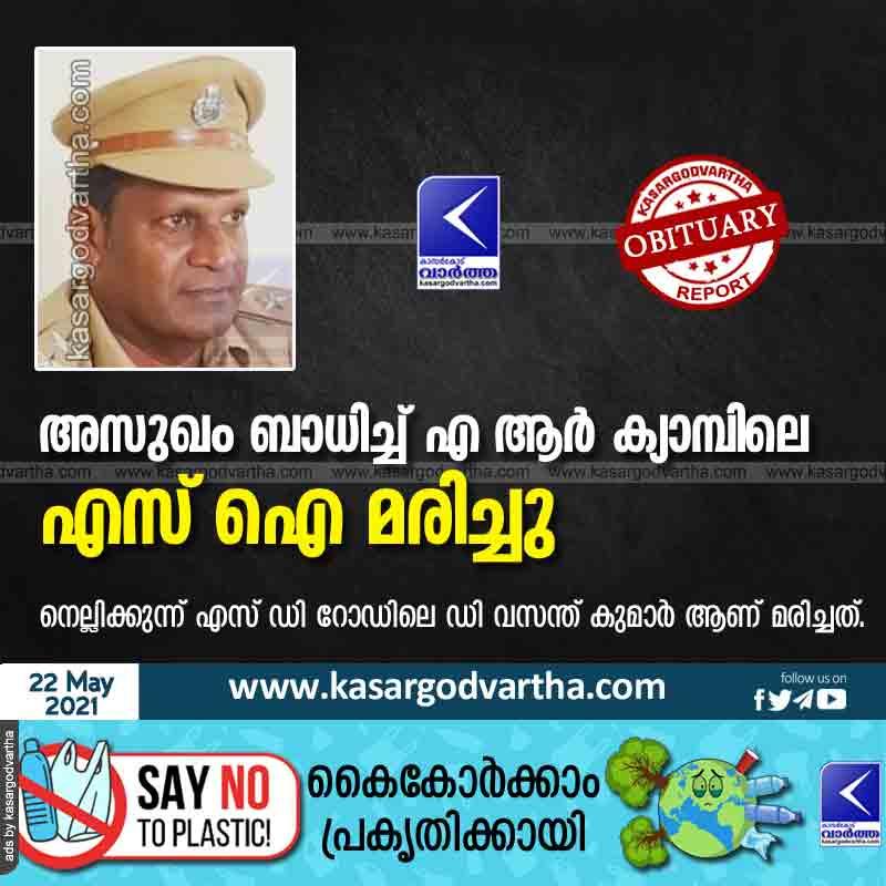 Kasaragod, Kerala, News, Obituary, SI at the AR camp died of disease.