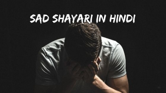 Sad Shayari In Hindi   Sad Love Shayari And SMS   सैड शायरी