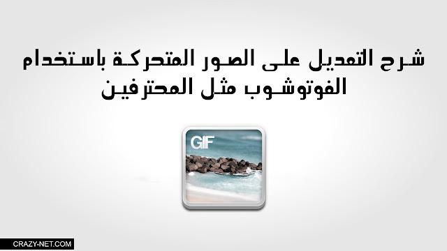 شرح التعديل على الصور المتحركة GIF باستخدام الفوتوشوب مثل المحترفين