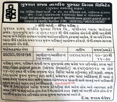 GSCSCL Assistant Depot Manager Exam Call Letter 2019